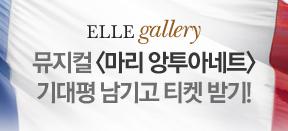 <엘르>의 특별한 컬처 이벤트 ELLE gallery